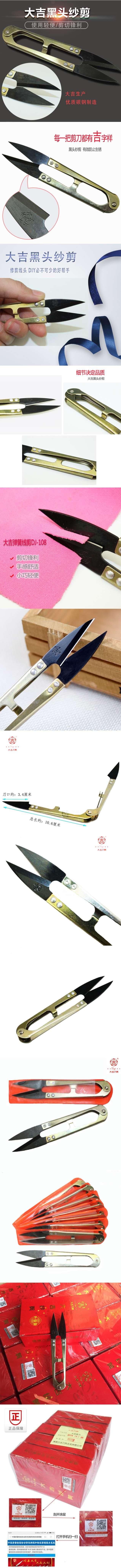 DJ-108長圖.jpg